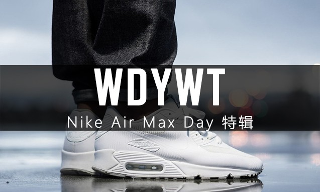 What Did You Wear Today? Nike Air Max Day 特辑