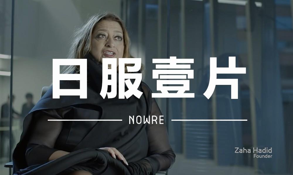 日服一片 VOL.13 | 上帝请她去设计天堂了,再见 Zaha Hadid