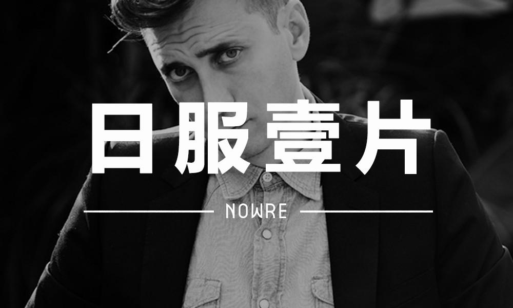 日服一片 VOL.14 | 本周你最关心的 Saint Laurent Paris,名字你真的会读?