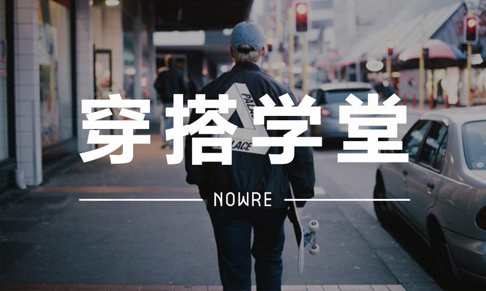 穿搭学堂 VOL.15 | Palace Skateboards 造型搭配特辑