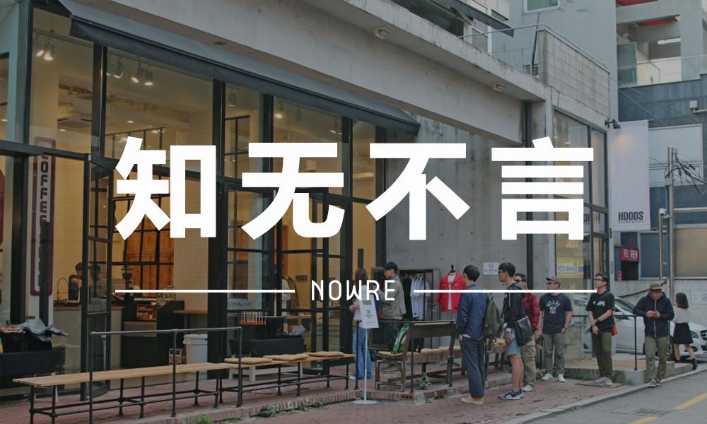 知无不言 VOL.16 | 首尔哪里有值得逛的潮流据点?