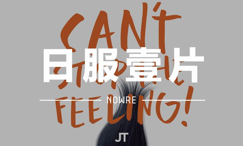 日服一片 VOL.18 | 耳朵要怀孕!贾老板 Justin Timberlake 新单 MV 终于来了