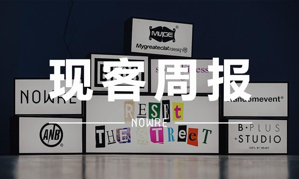 现客周报 五月 VOL.2 | RENEW Pop-Up Store 开启原创潮流的未来