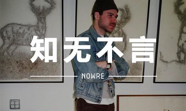 知无不言 VOL.20 | Supreme 创意总监是何许人?