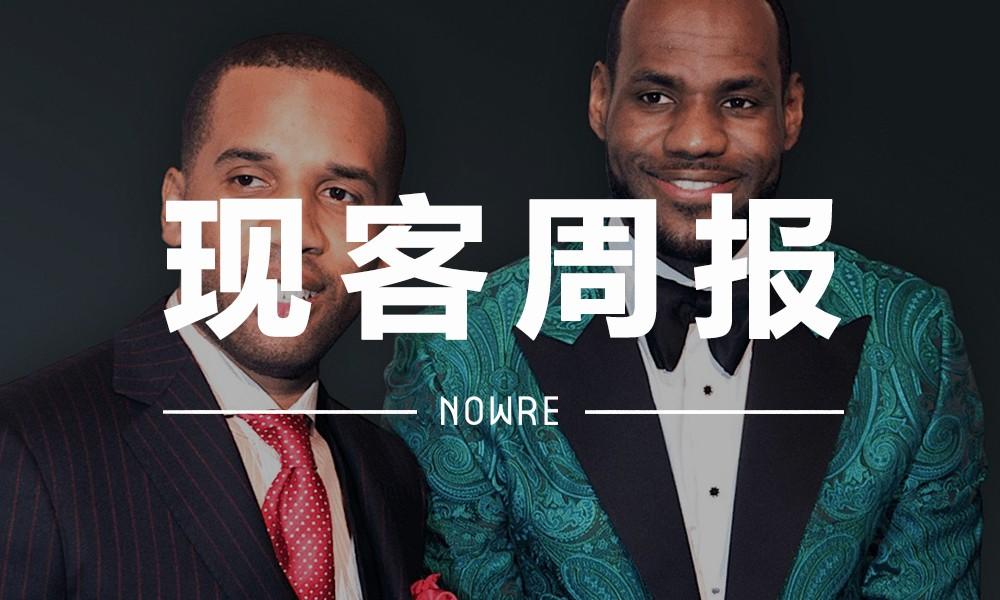 现客周报 五月 VOL.4 | Nike 为什么给 LeBron James 10 亿美元合同?