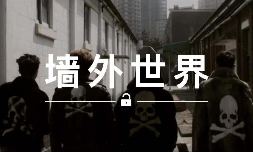 墙外世界 VOL.38 | BIGBANG 身穿 mmJ 出镜 10 周年展览宣传片