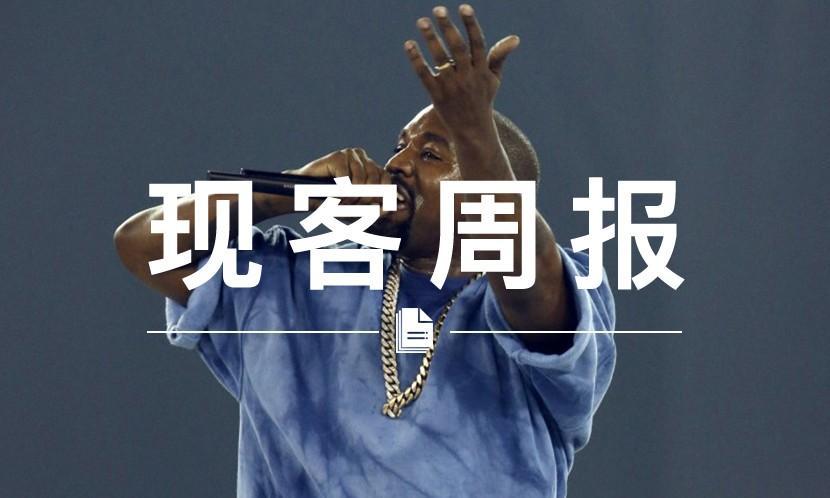 现客周报 七月 VOL.2 | 听说 Kanye West 正在招人?