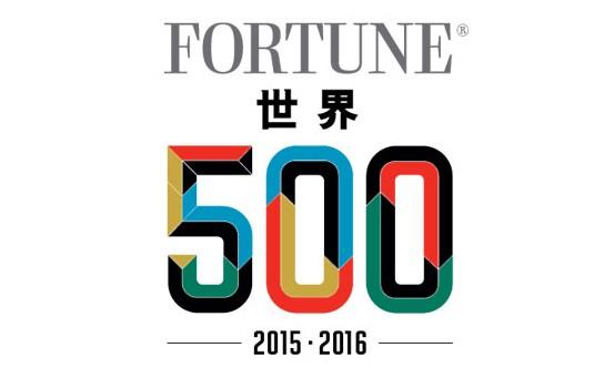 最新《财富》世界 500 强出炉,中国企业再创上榜记录