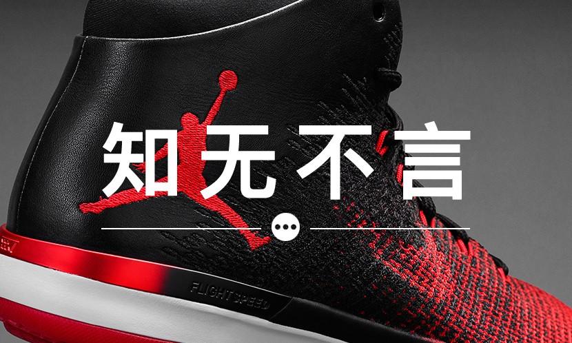 知无不言 VOL.29 | 在 Air Jordan XXXI 上,为何同时并存 Swoosh 与 Air Jordan Logo ?