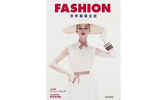 时装百科全书,《FASHION 世界服装全史》 出版