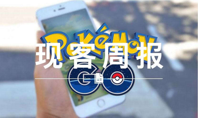 现客周报 八月 VOL.1   《Pokémon Go》 国服架设完毕,准备上街抓精灵吧!
