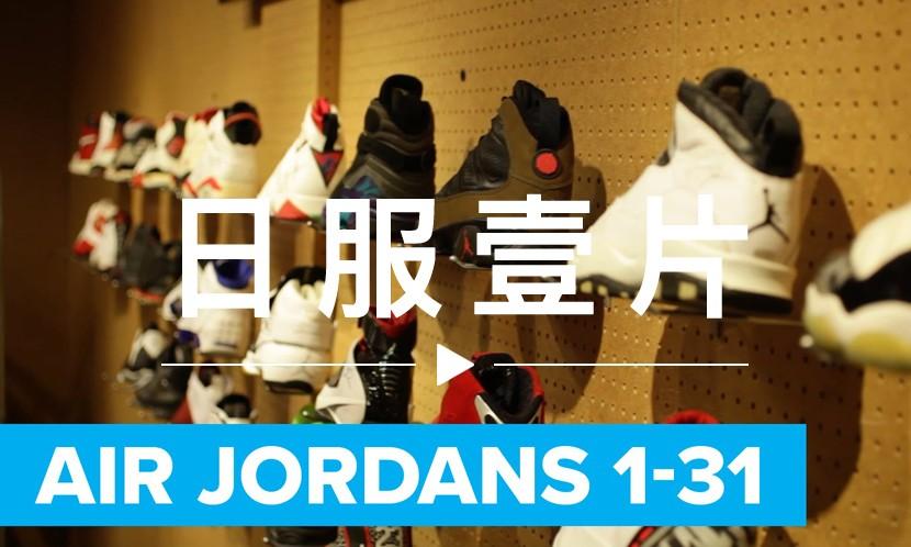 日服一片 VOL.32 | 元年 Air Jordan 1 到 31 的回顾