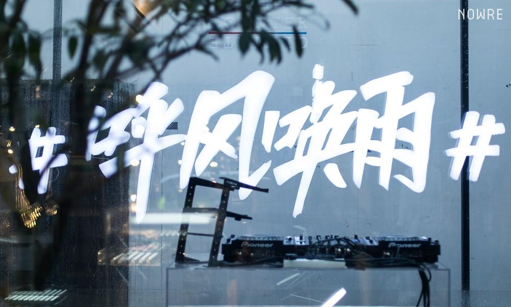 """与吴赫一起来场 """"呼风唤雨"""" 的体验,Converse 2016 秋季 """"Ready for more weather """" 主题发布会"""