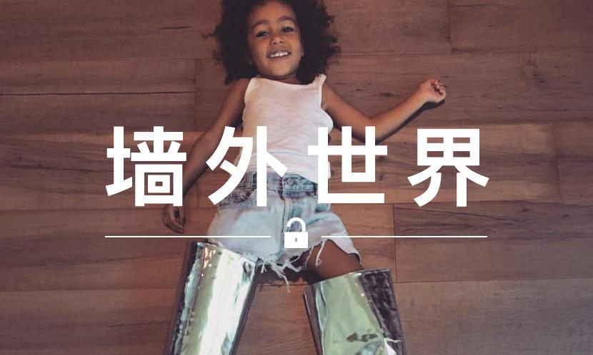"""墙外世界 VOL.69   Kanye 女儿,3 岁就懂得""""偷穿""""巴黎世家"""