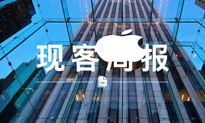 """现客周报 八月 VOL.3   iPhone 7 中国售价公开,今年可是""""加量不加价"""""""
