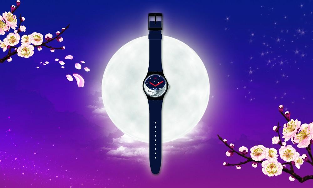 月夜照万家,SWATCH 中秋节主题腕表