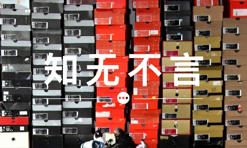 知无不言 VOL.35 | 如何先定一个收藏球鞋的小目标?