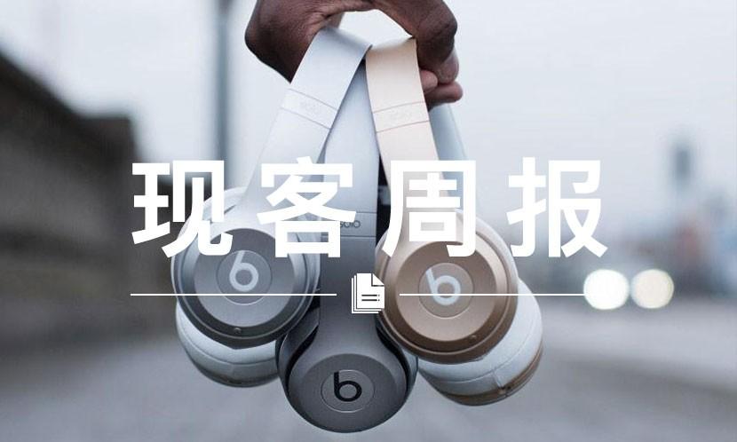 现客周报九月 VOL.1 | 期待 iPhone 7?其实耳机什么样更令人好奇