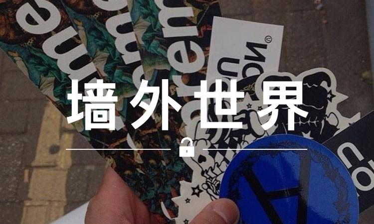 墙外世界 VOL.94 | 最容易买到的 Supreme x UC 联名单品,是贴纸