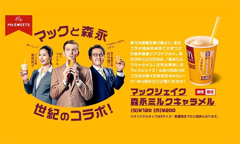 """日本麦当劳限时推出""""森永牛奶糖""""味奶昔"""