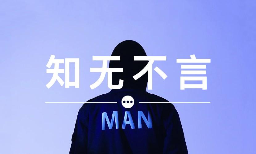 知无不言 VOL.39 | Xander Zhou 能让海澜之家更潮吗?