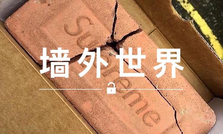 墙外世界 VOL.99   Supreme 砖头碎了,心也跟着碎了