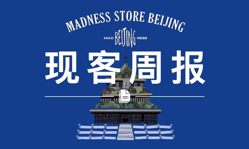 现客周报十月 VOL.2 | MADNESS 北京店月底开业