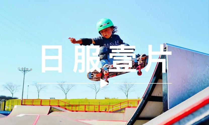 日服一片 VOL.41 | 看看年仅五岁的滑板神童