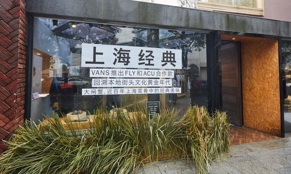什么是上海经典?由 Vans 为你揭晓