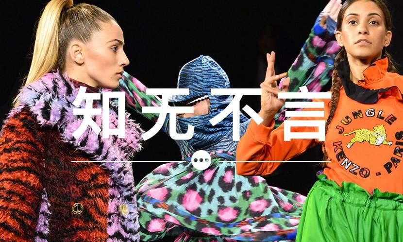 知无不言 VOL.43 | KENZO x H&M 哪些单品值得买?