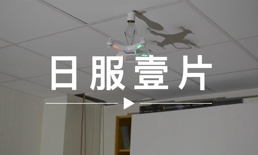 日服一片 VOL.43 | 用无人机换灯泡,刷新世界观的技能…