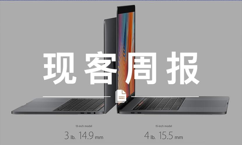 现客周报十月 VOL.5   新的 MacBook Pro 你给打几分?