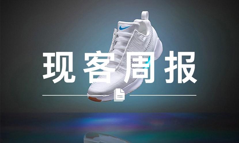 现客周报十一月 VOL.3   720 美元的 Nike 自动绑带鞋子,你会考虑吗?