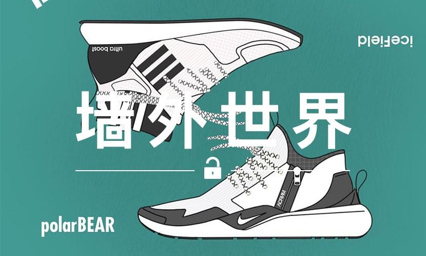 墙外世界 VOL.133 | 假想的 NikeLab x ACRONYM® 最新合作,还挺有模有样