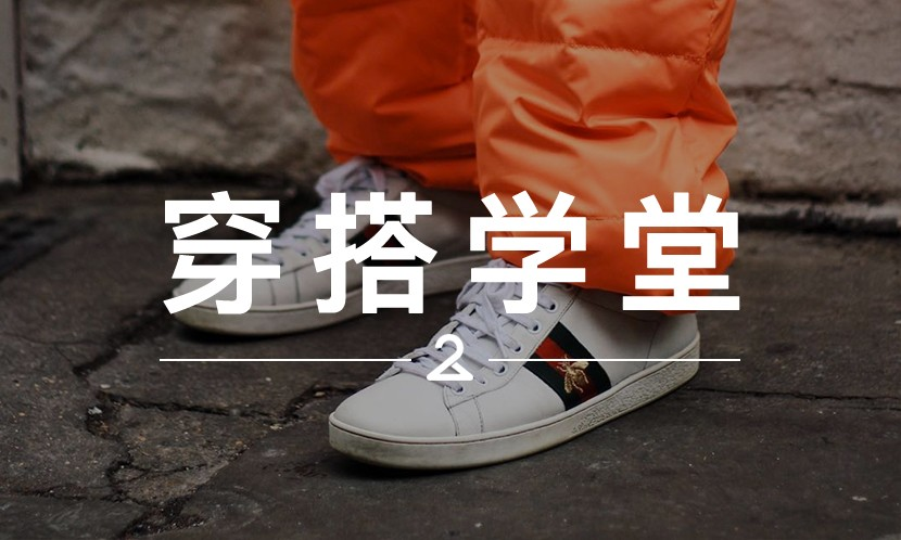 "穿搭学堂 VOL.50 | GUCCI 的小白鞋,已然是 ""高级"" 的 Stan Smith 了"