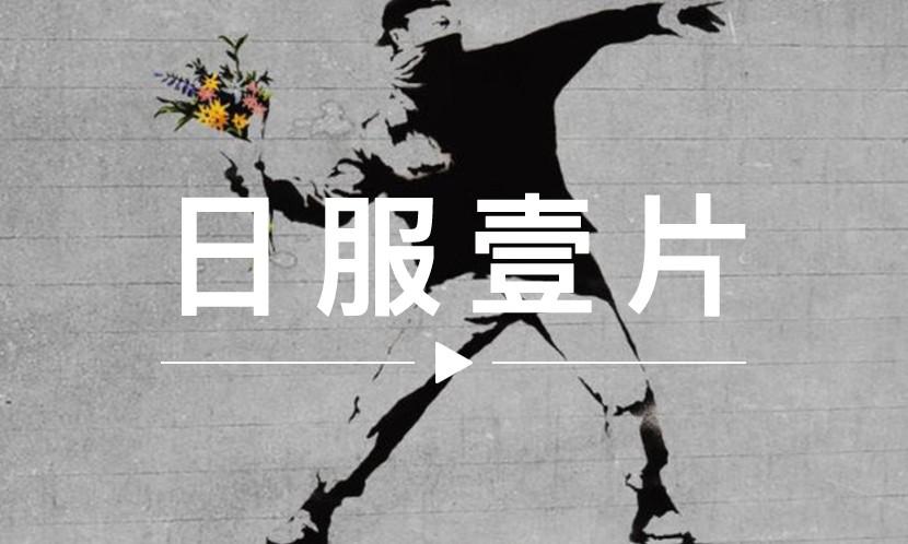 日服一片 VOL.50 | 最神秘艺术家 Banksy 95 年访谈曝光