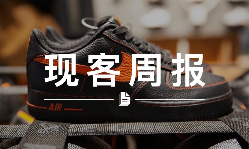 现客周报十二月 VOL.4   VLONE x Nike 或将推出市售版?