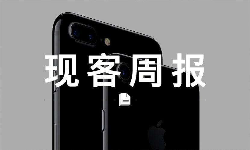 现客周报一月 VOL.1   iPhone 7 又曝新故障,你遇到了吗?