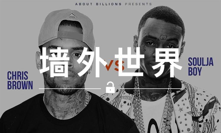墙外世界 VOL.164 | 嘴架升级,Chris Brown 与 Soulja Boy 约战拳击台