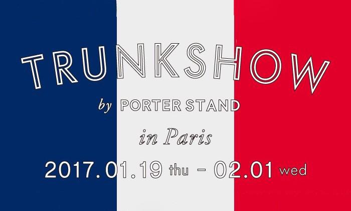 "巴黎 ""TRUNK SHOW in Paris"" by PORTER STAND 发售单品一览"