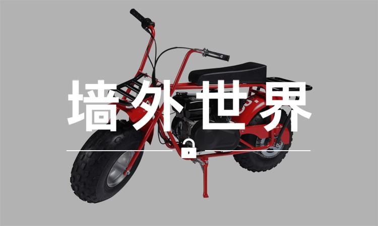 墙外世界 VOL.184 | Supreme 小摩托预计定价 6、700 美元?