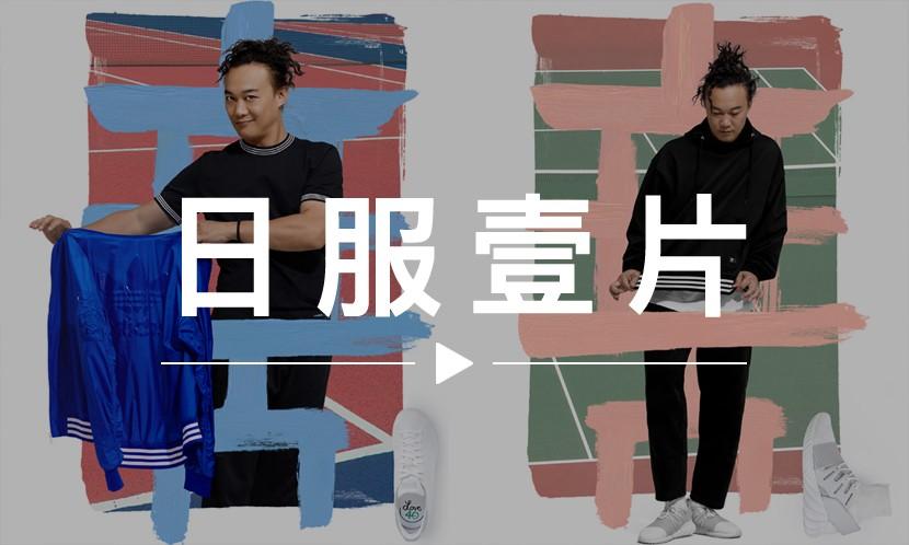 日服一片 VOL.59   陈奕迅和三叶草打了一场网球