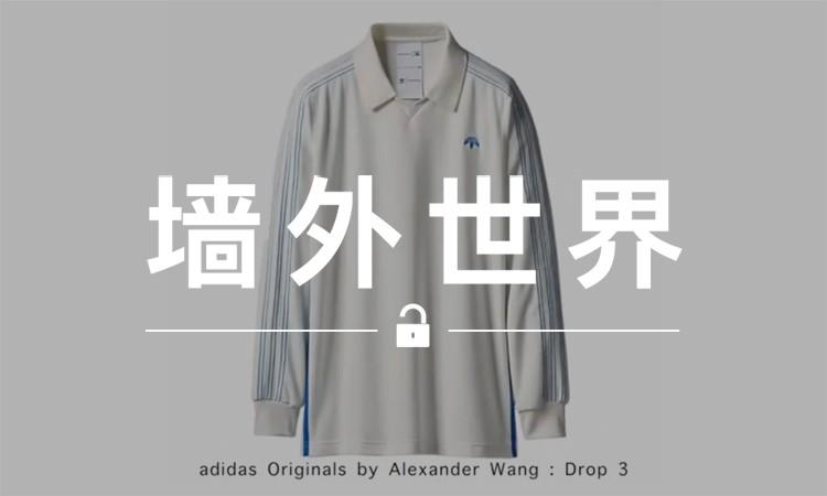 墙外世界 VOL.214 |  20 秒看完 adidas Originals by Alexander Wang 系列新品