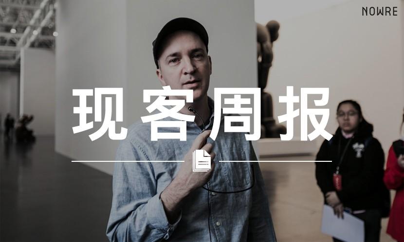 现客周报四月 VOL.1 | KAWS 在上海办了个最全的作品展