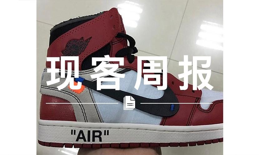 现客周报四月 VOL.2 | OFF-WHITE 将推出合作版 Air Jordan I?